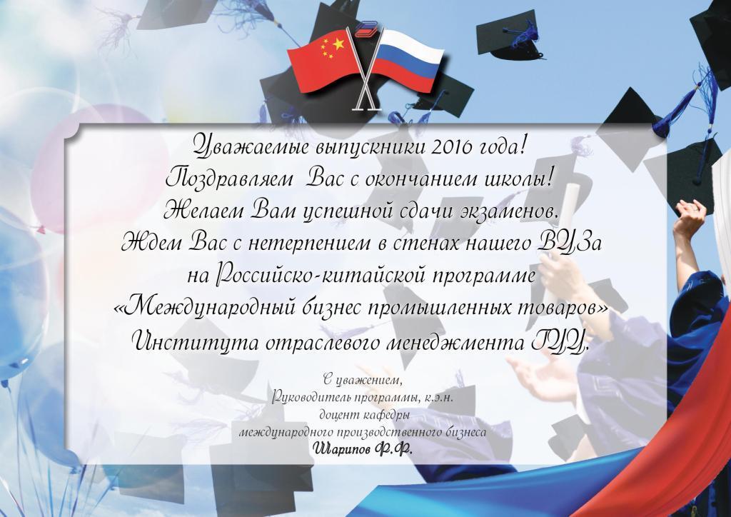 Поздравление в прозе с окончанием университета